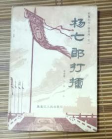 评书:杨七郎打擂
