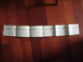 文革时期《简化太极拳挂图》【好象是自割成5长条 折叠成32开一本】