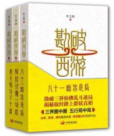 勘破西游(套装全3册)