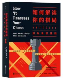 如何解读你的棋局:国际象棋基础
