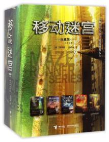 移动迷宫(珍藏版 全5册)_9787544847926