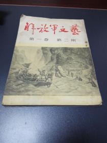 解放军文艺 第一卷 第二期