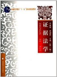 """证据法学(第三版)/普通高等教育""""十一五""""国家级规划教材"""