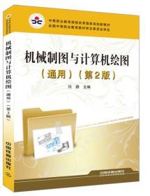 机械制图与计算机绘图(通用)(第2版)