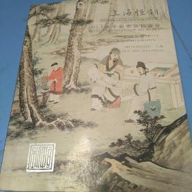 拍卖图鉴       上海恒利2011秋艺术品拍卖中国书画〈一〉
