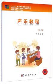 """声乐教程(第二版)/""""十二五""""职业教育国家规划教材·学前教育专业系列教材"""