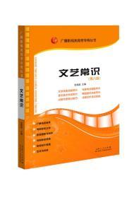 广播影视类高考专用丛书:文艺常识(第六版)