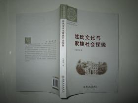(东吴史学文丛)姓氏文化与家族社会探微