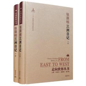 9787553806976-hs-走向世界丛书:张荫桓三洲日记 全两册