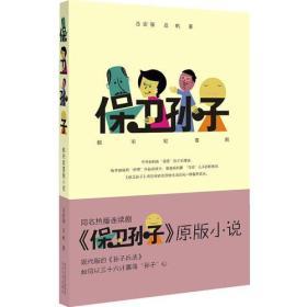 保卫孙子(同名热播连续剧原版小说)