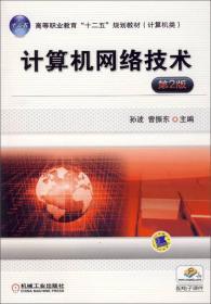 """計算機網絡技術(第2版)/高等職業教育""""十二五""""規劃教材(計算機類)"""