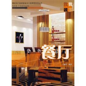 最新流行趋势家装设计效果图系列丛书:餐厅