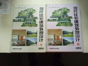 现代住宅外观设计(1一2)册