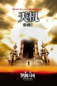 罗刹之国:天机·第二季