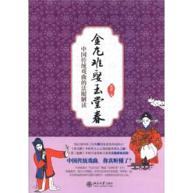金龙难娶玉堂春:中国传统戏曲的法眼解读