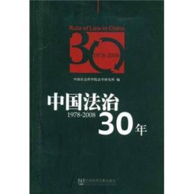 中国法治30年(1978-2008)