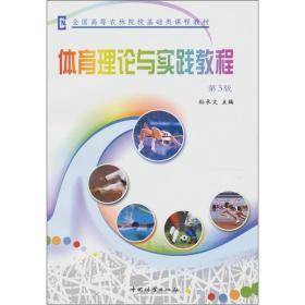 体育理论与实践教程(第3版)