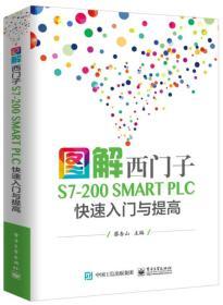 图解西门子S7-200 SMART PLC 快速入门与提高