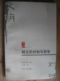 韩文的创制与易学:韩文的创制与易学/文明对话丛书
