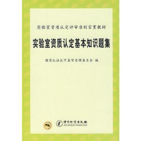 实验室资质认定基本知识题集(实验室资质认定评审准则宣贯教材)