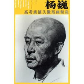 杨巍高考素描头像范画精选