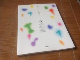 《鲜活的生命》,日本各花艺流派大师作品集 第二册