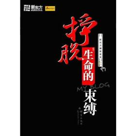 挣脱生命的束缚-新东方博客荟萃--新东方大愚励志系列丛书