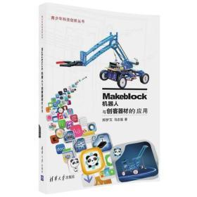 Makeblock机器人与创客器材的应用