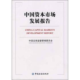中国资本市场发展报告(精装,中英文对照)