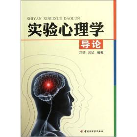 【二手包邮】实验心理学导论 邓铸、 吴欣 中国轻工业出版社