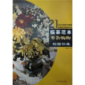 21世纪中国美术基础教育教学辅导用书·临摹范本:色彩静物·构图训练