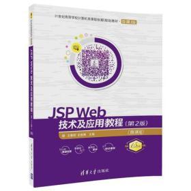 JSP Web技术及应用教程(第2版)-微课版