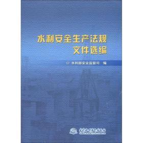 正版 水利安全生产法规文件 水利部安全监督司 中国水利水电出版社