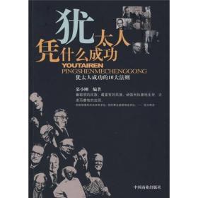 满29包邮 犹太人凭什么成功——犹太人成功的10大法则 慕小刚 中国商业出