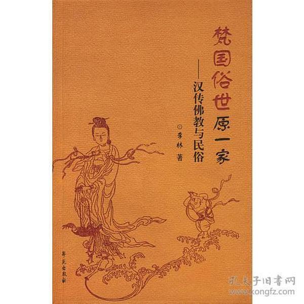 梵國俗世原一家:漢傳佛教與民俗