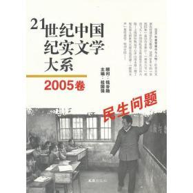 当天发货,秒回复咨询21世纪中国纪实文学大系(2005卷:民生问题)  / 文汇出版社如图片不符的请以标题和isbn为准。
