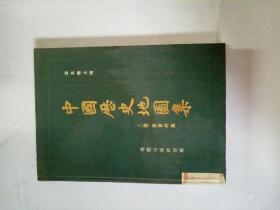 中国历史地图集 第三册-三国 西晋时期