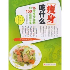 减肥瘦身餐:15种瘦身食物与150道瘦身菜