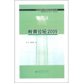 岭南论坛2009