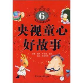 央视童心好故事 嵇鸿等 北方妇女儿童出版社 9787538533590