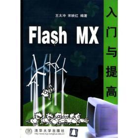 Flash MX入门与提高