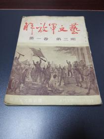 解放军文艺 第一卷 第三期