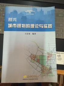绍兴城市规划的理论与实践.