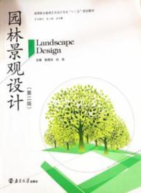 园林景观设计 第二版 张塔洪 9787305134128