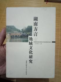 湖南方言与地域文化研究----[作者罗昕如签赠王希杰教授]