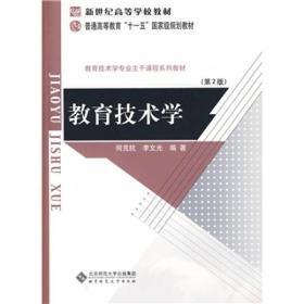 教育技术学  第2版