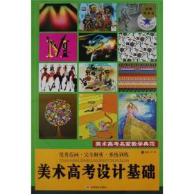 美术高考设计基础/美术高考名家教学典范 刘懿 吉林美术出版社