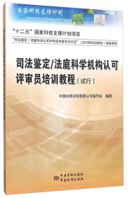 司法鑒定/法庭科學機構認可評審員培訓教程(試行)