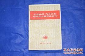 文革书  全党动员大办农业  为普及大寨县而奋斗( 有毛主席语录)