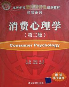 高等学校应用型特色规划教材·经管系列:消费心理学(第2版)